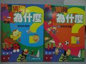 【書寶二手書T9/少年童書_XCP】猜猜為什麼-發明與常識_動物與植物_共2本合售