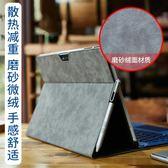 微軟平板電腦包surface pro4保護套pro5新12.3寸內膽包支架配件『櫻花小屋』