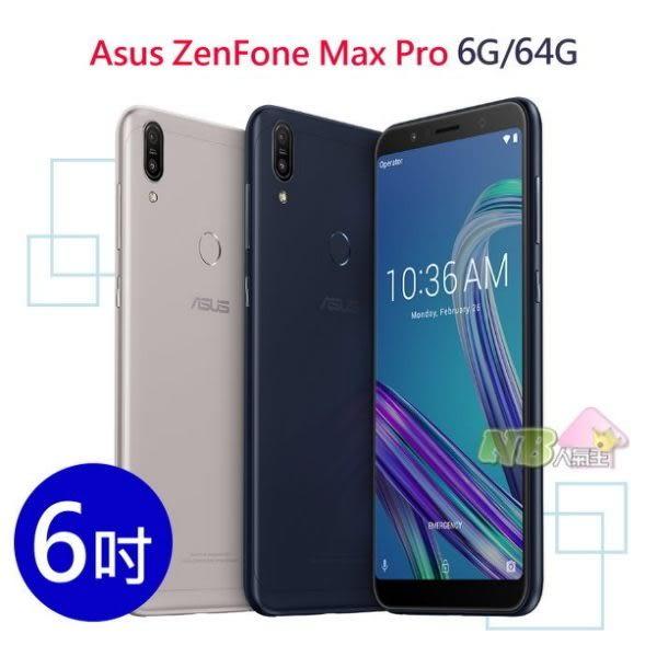 Asus ZenFone Max Pro ZB602KL ◤刷卡,送鋼化玻璃貼◢  6 吋八核心智慧型手機 (6G/64G)