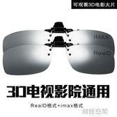三d電影院專用imax電視家庭3d立體眼鏡通用夾片眼睛家用鏡片  韓語空間