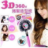 日本超夯 3D魔髮梳 造型按摩梳 3D球型空氣梳 3D球梳 3D神器炸彈梳捲髮器 美麗之星  【RS331】