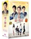 她的神話 DVD 雙語版 (崔貞媛/金楨勳/孫恩書/朴胤戴)