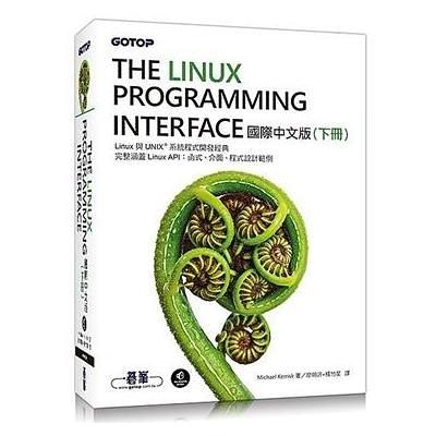 The Linux Programming Interface國際中文版 (下冊)