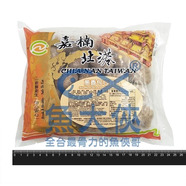 1J6A【魚大俠】FF451嘉楠蔥香包心貢丸(600g/包)
