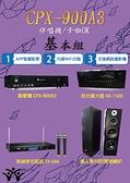 金嗓 點歌機 CPX-900A3 伴唱機/卡啦OK 基本組(內含點歌機、擴大機、無線麥克風組、雙十吋落地喇叭)