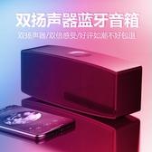 藍芽音箱 雅蘭仕無線藍芽音箱超重低音炮迷你手機小音響隨身便攜式3D環繞大音量家  雙十二