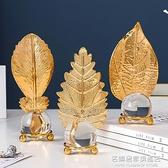 北歐輕奢創意樹葉水晶球擺件家居飾品電視酒櫃樣板房裝飾小工藝品 名購居家