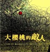 (二手書)大櫻桃的敵人