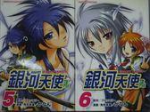 【書寶二手書T6/漫畫書_KAI】銀河天使3rd_第5&6集_共2本合售