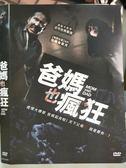 挖寶二手片-O10-127-正版DVD*電影【爸媽也瘋狂】-尼可拉斯凱吉*莎瑪布萊兒
