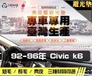 【長毛】92-96年 Civic 5代 K6 避光墊 / 台灣製、工廠直營 / civic5避光墊 civic5 避光墊 civic5 長毛 儀表墊
