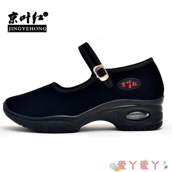 氣墊鞋京葉紅老北京布鞋女中高跟氣墊黑色工作鞋軟厚底廣場舞蹈鞋女單鞋 愛丫
