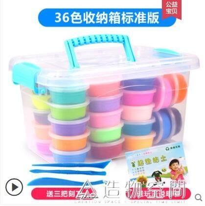 超輕黏土36色橡皮泥無毒水晶彩泥兒童手工黏土套裝24色男女孩玩具