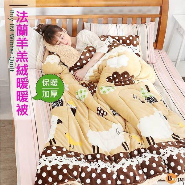 床墊 床架《百嘉美》QQ小羊羊羔絨暖暖被/棉被 床頭櫃 收納櫃