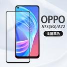 OPPO A73(5G)A72/Realme7(5G) 全屏黑色 彩色全覆蓋鋼化玻璃膜 全膠帶底板 螢幕貼膜 防刮防爆