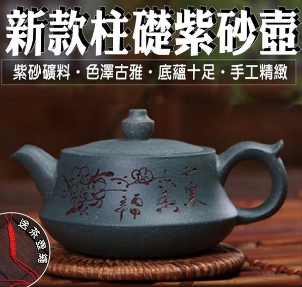 柚柚的店【新款柱礎紫砂壺+送茶壺繩50433-283】紫砂玻璃壺 蓋碗茶杯 茶具套裝 家用辦公茶壺