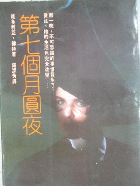 【書寶二手書T1/言情小說_MOA】第七個月圓夜_維多利亞赫特
