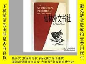 二手書博民逛書店【罕見】1994年王蒙《堅硬的稀粥》The Stubborn P