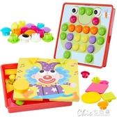 幼兒寶寶拼圖兒童大顆粒釘男孩女童早教益智力玩具1一2-3周歲 七色堇