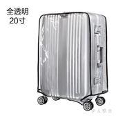 防水行李箱保護套透明拉桿箱套旅行箱子套袋20寸耐磨 DJ76『伊人雅舍』