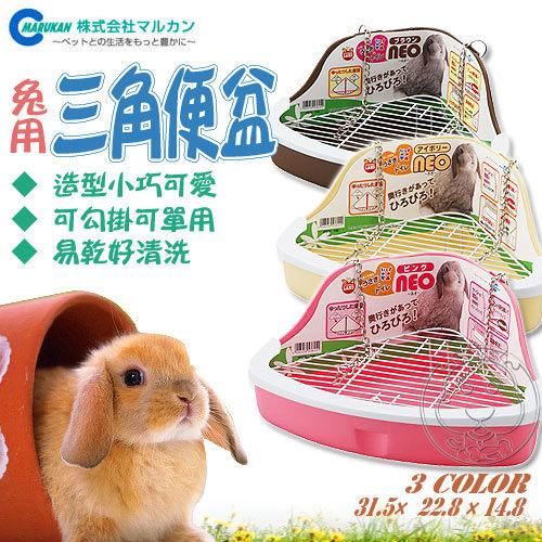 【培菓幸福寵物專營店】《MARUKAN》寵物兔用 三角便盆(可分離好清洗 )