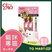 CIAO啾嚕 鰹魚燒肉泥系列(蟹肉味)【TQ MART】