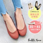 娃娃鞋-Bubble Nara 波波娜拉~原色.輕柔羊皮平底鞋。質感取勝的實搭便鞋,咩咩羊兒