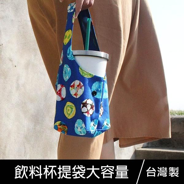 【網路/直營門市限定】珠友 SC-10019 台灣花布飲料杯提袋-大容量適用/環保杯套