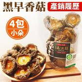 新社-『森沐菇』產銷履歷黑早香菇·小朵4包(免運宅配)
