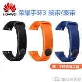 華為榮耀手環3 定制腕帶錶帶智慧 藍芽手錶替換NYX B10 B20 榮耀手環 的