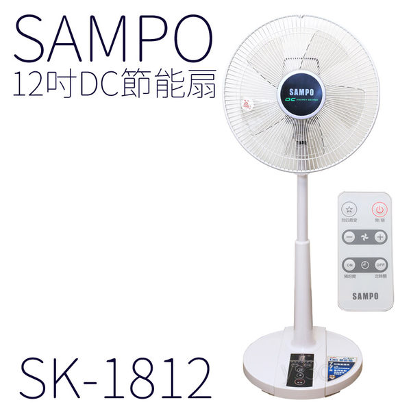 聲寶12吋微電腦遙控DC節能立扇 AC1812 12吋電風扇桌立扇