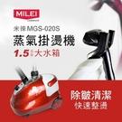 米徠蒸氣掛燙機MGS-020S