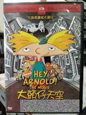影音專賣店-Y32-019-正版DVD-動畫【大頭仔天空】-大麻煩請找大頭仔