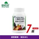 【御松田】SOD31種綜合蔬果+鳳梨木瓜酵素(30粒/瓶)-7瓶-幫助消化。使排便順暢。