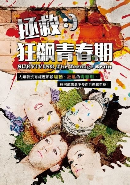 拯救狂飆青春期 DVD  (購潮8)