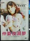 挖寶二手片-P03-330-正版DVD-日片【仲夏夜濕夢 限制級】-倖田李黎(直購價)