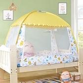 嬰幼蒙古包蚊帳罩新生兒兒童寶寶防摔加厚加密家用有底床上夏季·享家