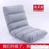沙發 海貝麗懶人沙發榻榻米可折疊單人小沙發床上電腦靠背椅子地板沙發   居優佳品DF