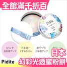 日本 PDC Pidite 幻彩光透蜜粉餅 9G 淡雅花香 粉黃綠白四色修飾【小福部屋】