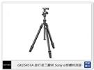 【分期零利率,免運費】Gitzo Traveler kit α 旅行者三腳架 SONY a 相機 特別版 (正成公司貨) GK1545TA