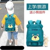 兒童書包兒童書包幼兒園男童女孩韓版卡通3歲學前班潮寶寶防走失小背包5游