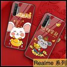 【萌萌噠】OPPO Realme XT X2 Realme 5 pro 鼠年大吉 創意玻璃殼 全包軟邊+鋼化玻璃背板 手機殼