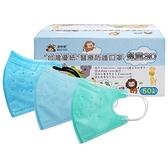 台灣優紙 兒童3D醫療口罩(細繩款)50枚 【小三美日】隨機出貨