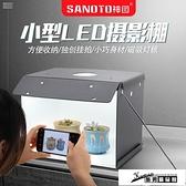 攝影棚 神圖F30小型迷你攝影棚 LED拍照補光燈柔光箱淘寶拍攝燈箱 2燈管 酷男