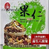 買5包送1包!【水岸品鮮】養生八寶果-含運價