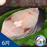 【漁季】土魠魚*6片(250g±10%/片)