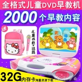 SAST/先科118s兒童移動DVD播放機多功能一體小型學習便攜式EVD影碟播放器 卡卡西YYJ