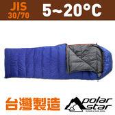 【台灣製】Polar Star 羽絨睡袋 『藍』露營│登山│戶外│度假打工│背包客 P13711
