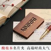 米蘭 中國風復古名片盒夾木質桌面男女式個性隨身創意高檔商務訂製logo