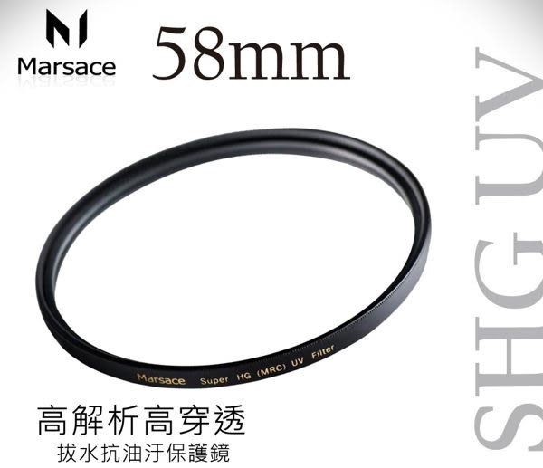 Marsace SHG UV 58mm 超級奈米鏡片 高穿透高精度頂級光學 保護鏡,保留完美細節、減少耀光、還原色彩